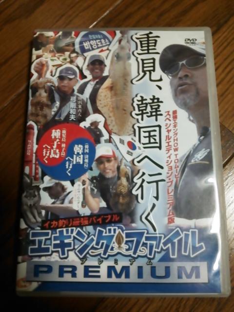 重見DVD