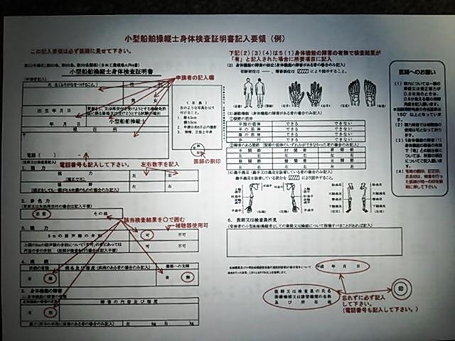 小型船舶身体検査用紙1