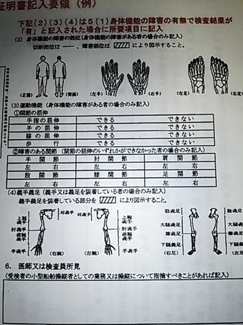 小型船舶身体検査用紙3