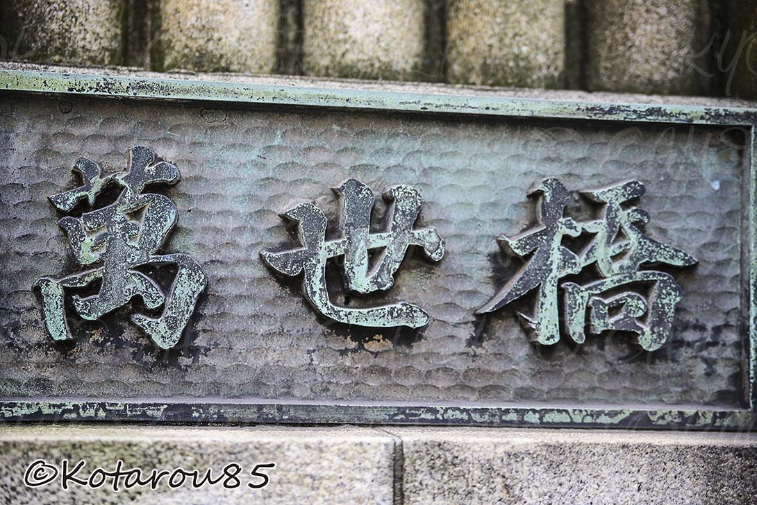 万世橋 20141107