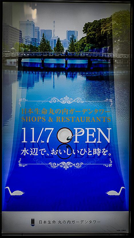 また商業施設 20141109