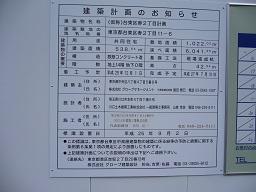 建築計画のお知らせ 縮小 12月17日現在2013年