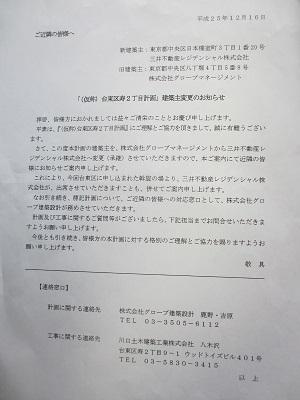 2013年12月16日配布資料 寿2丁目