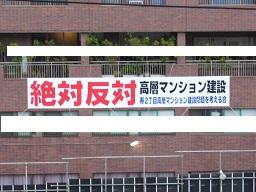 絶対反対20121226