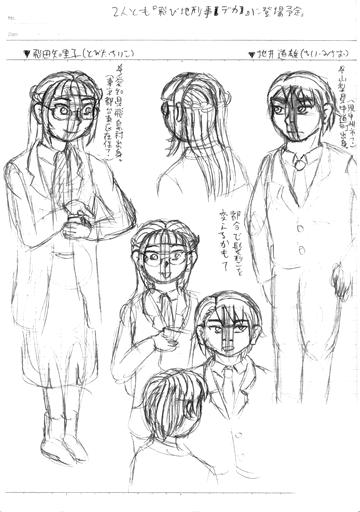 飛田&地井クンのラフ画