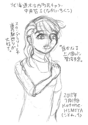 中井菊子のラフ画