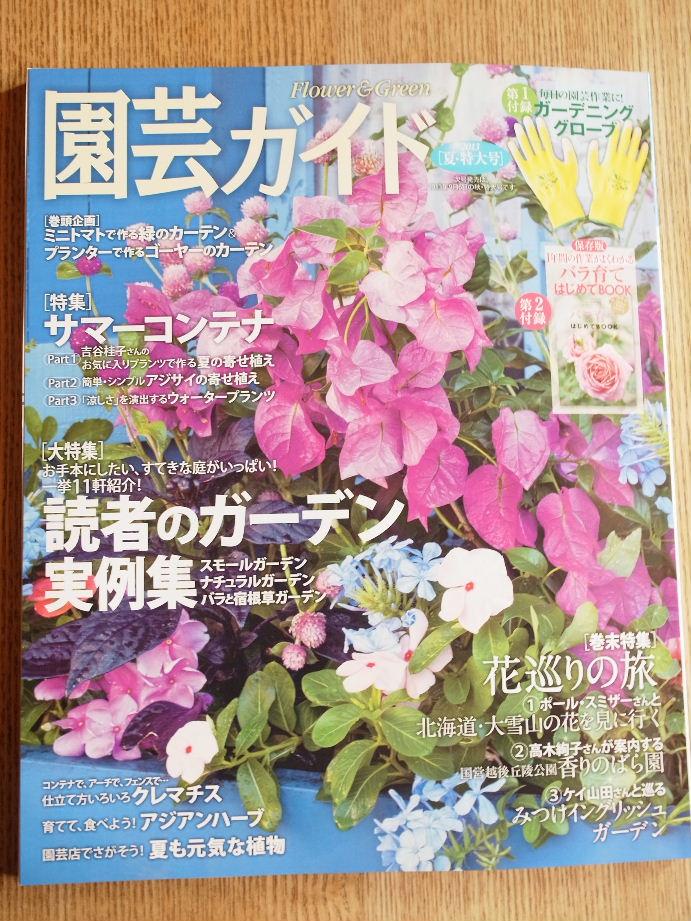 園芸ガイド2013夏号