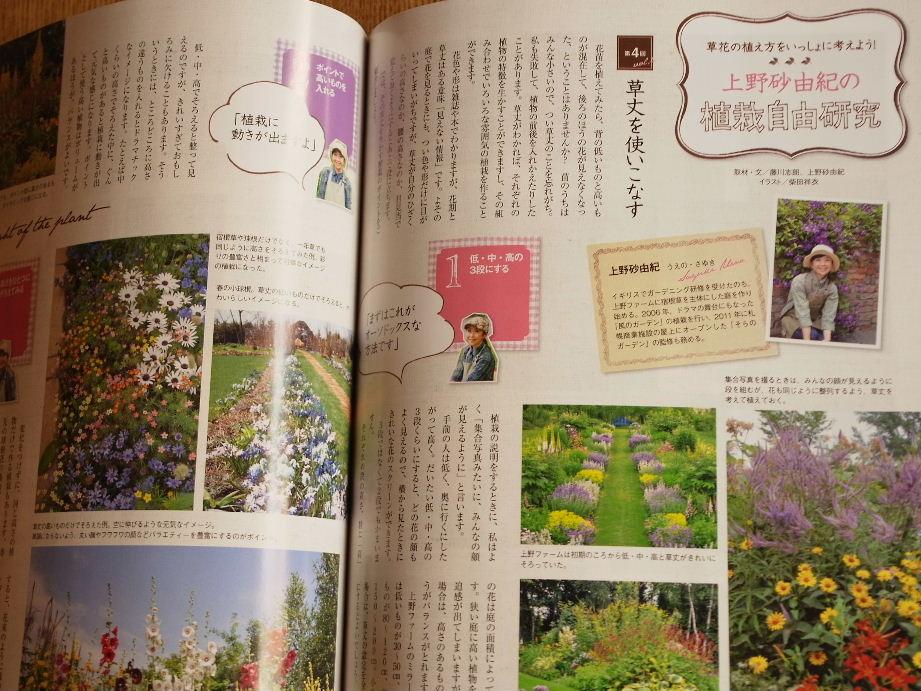 園芸ガイド2013夏号#2