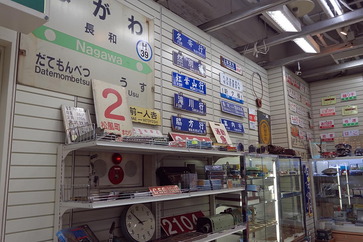 渋谷ハンズ 鉄道部品市場-2