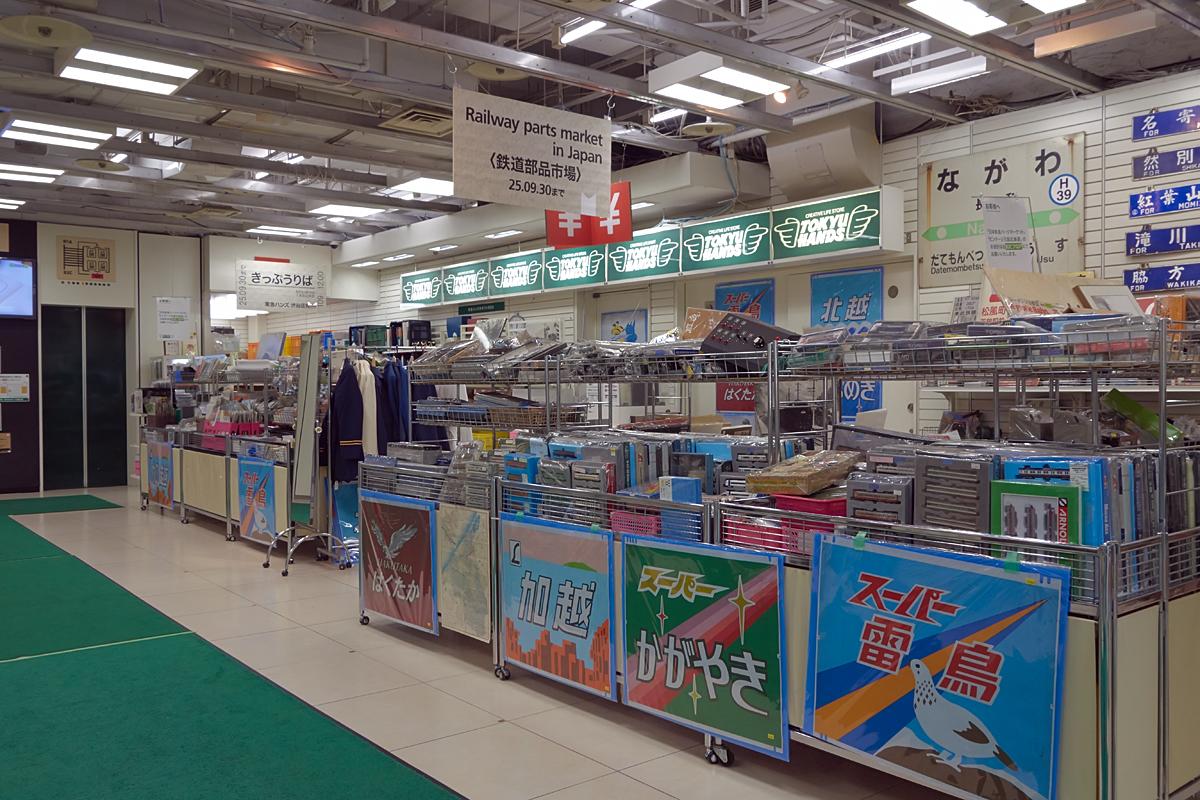 渋谷ハンズ 鉄道部品市場-4