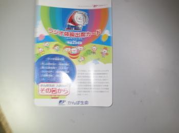 ラジオ体操カード