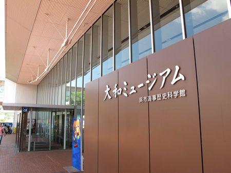 04大和ミュージアム