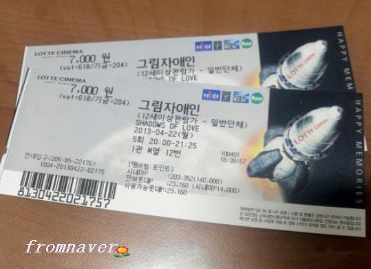 20130422韓国試写会