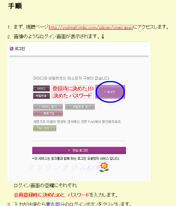 MBC登録1