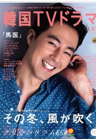 20131004韓国TVどらま