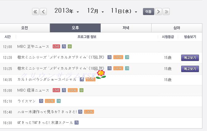 20131211再放送17・18話