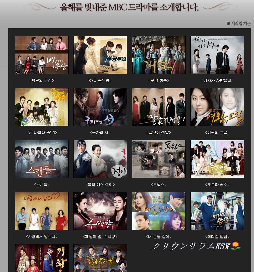 MBC演技大賞2013投票