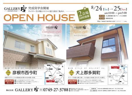 201308オープンハウス2棟同時
