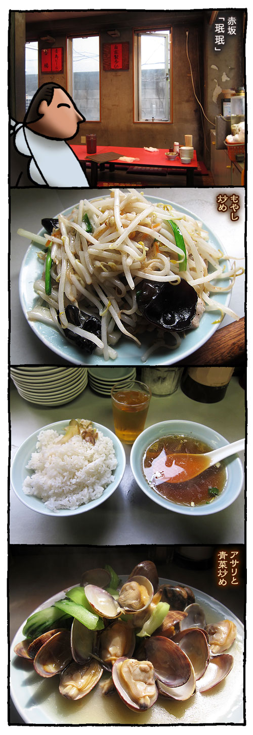 6akasakaminmin1.jpg