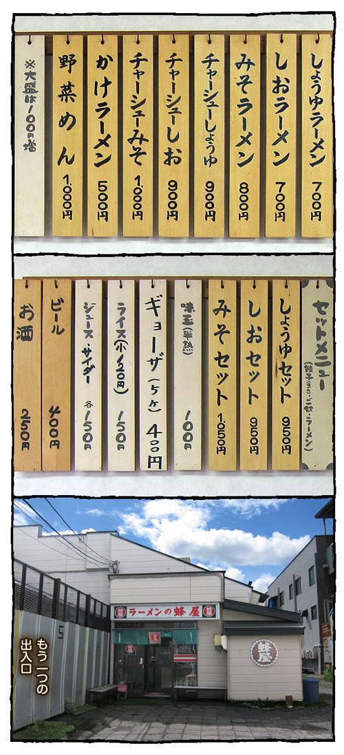 asahikawahaciya3.jpg