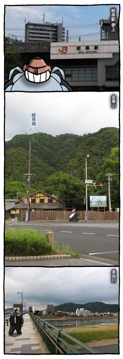 gifukaraku1.jpg