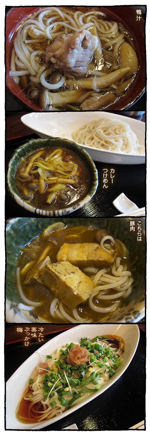 gotoudonhasegawa2.jpg