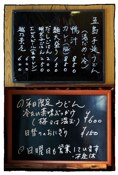 gotoudonhasegawamenu.jpg