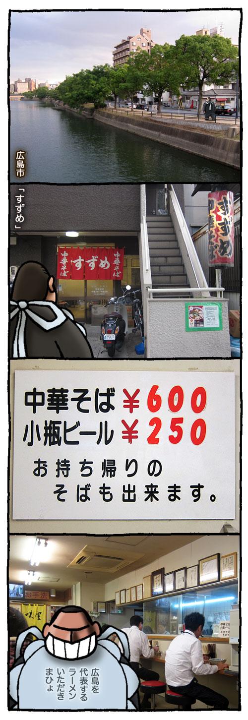 hirosimasuzume1.jpg