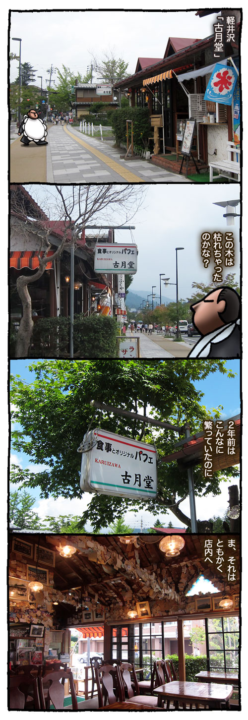 karuizawakogetudo1.jpg