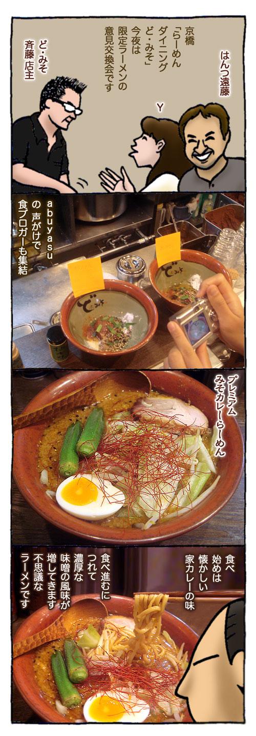 kyobashidomiso1.jpg