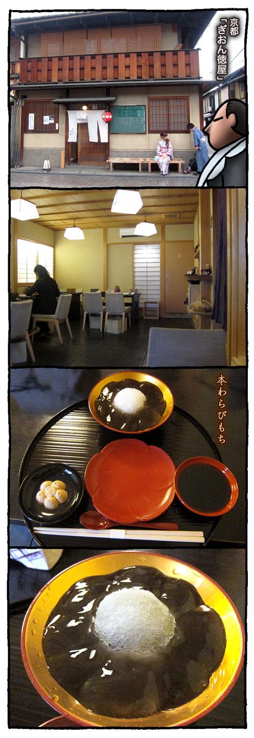 kyotogiontokuya1.jpg