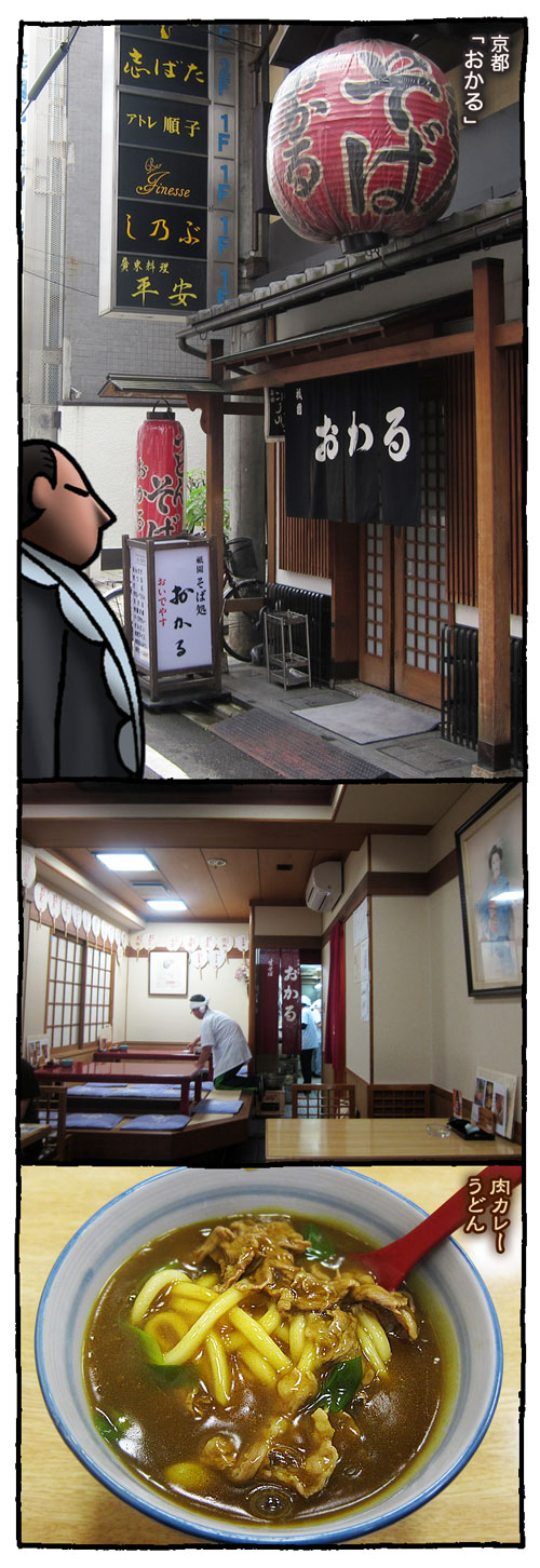 kyotookaru1.jpg