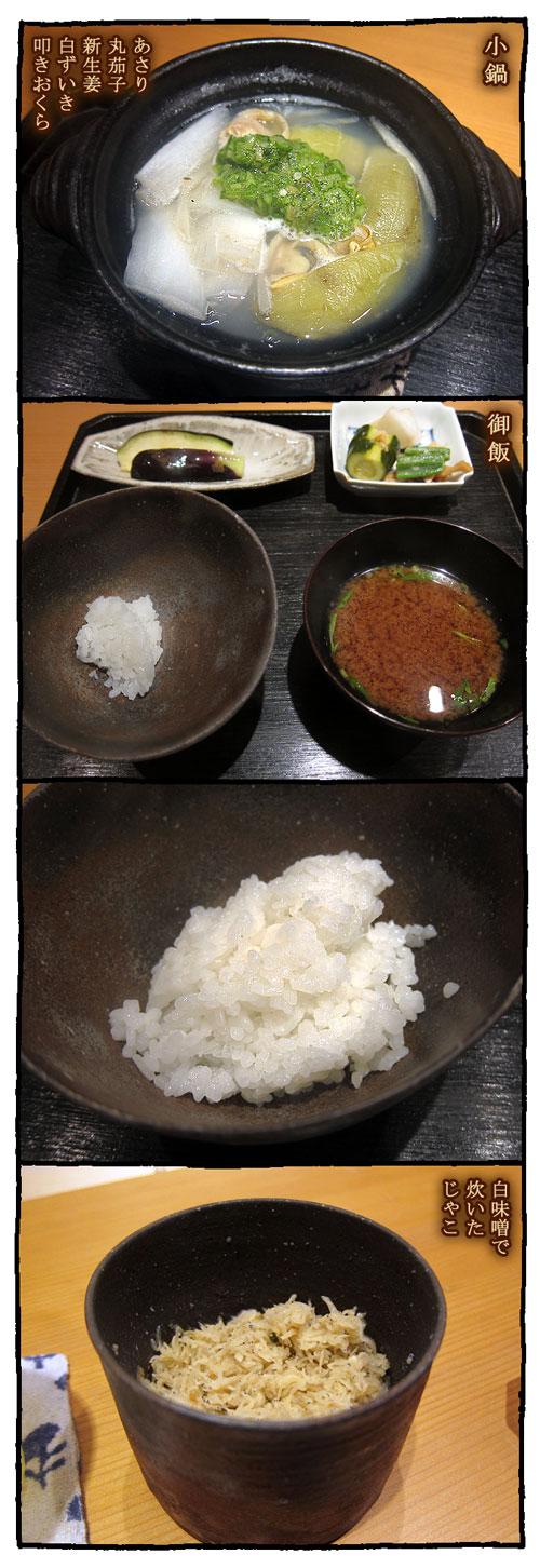 kyotozikimiyazawa3.jpg