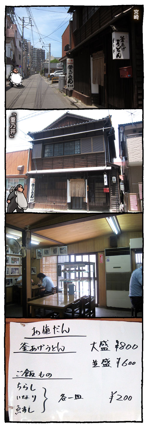 miyazakisigenoi1.jpg