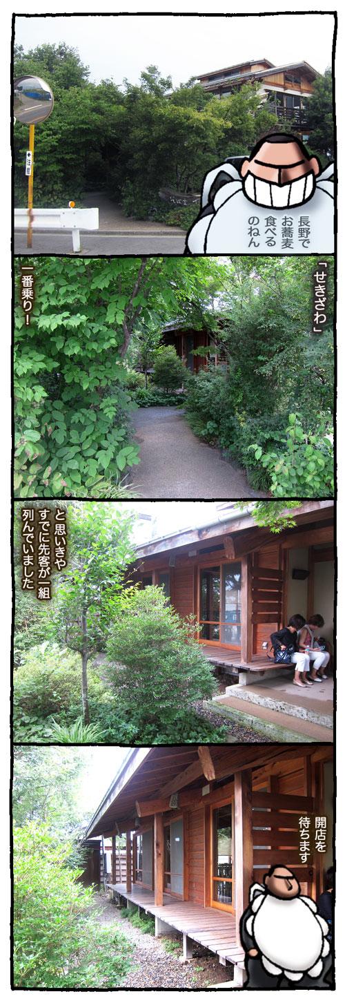 naganosekizawa1.jpg