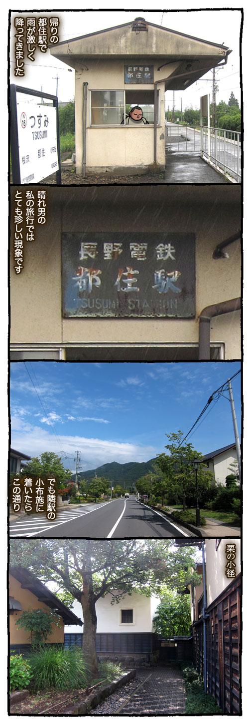 naganosekizawa7.jpg