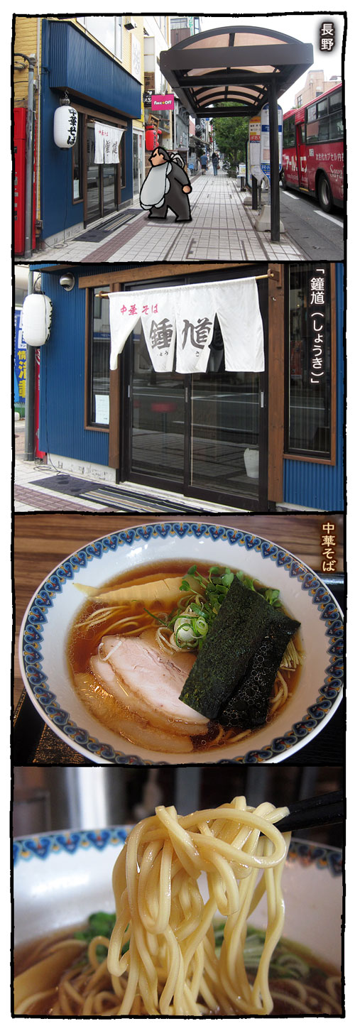 naganosyouki1.jpg