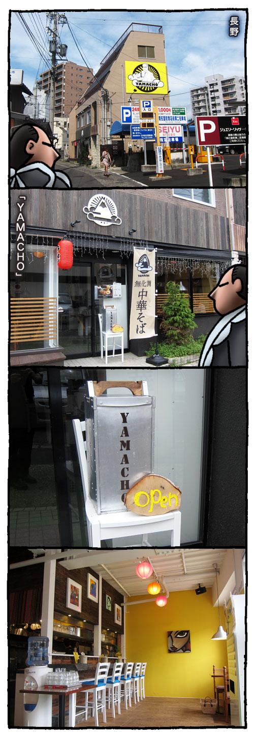 naganoyamacho1.jpg