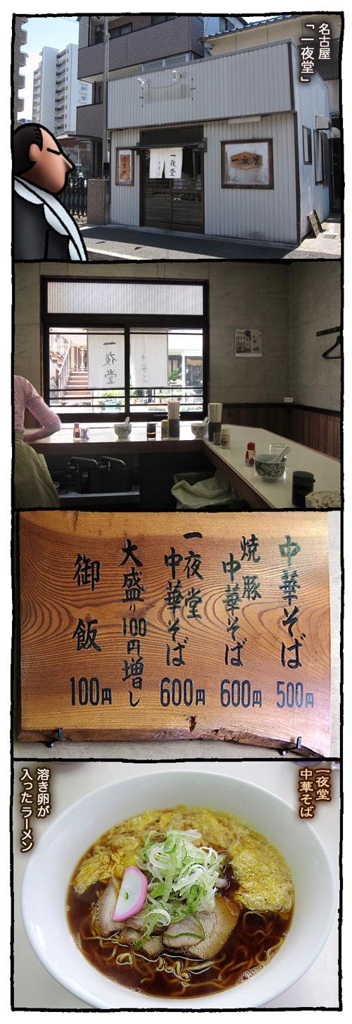 nagoyaitiyado1.jpg