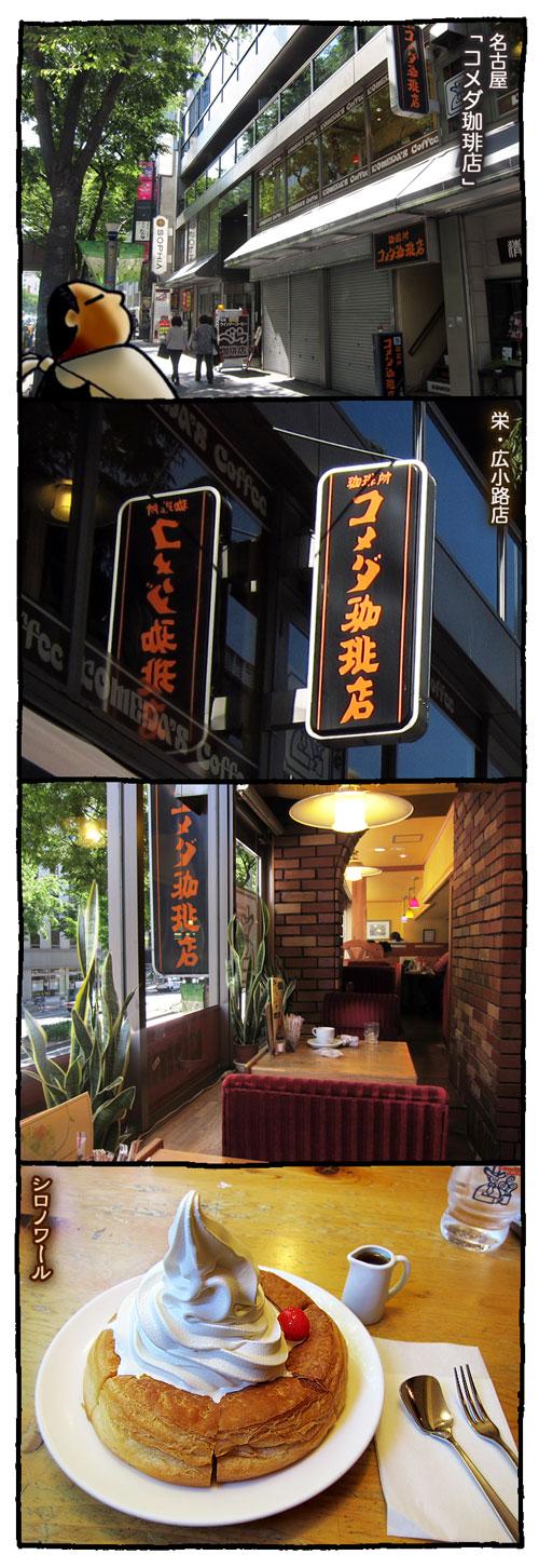 nagoyakomeda1.jpg