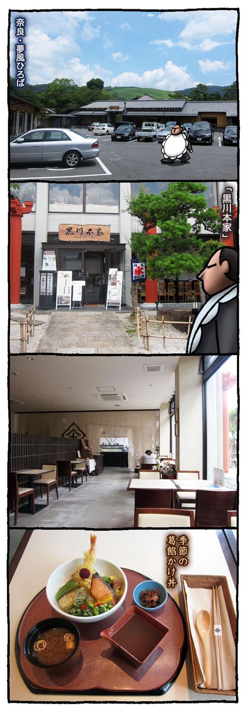 narakurokawa1.jpg