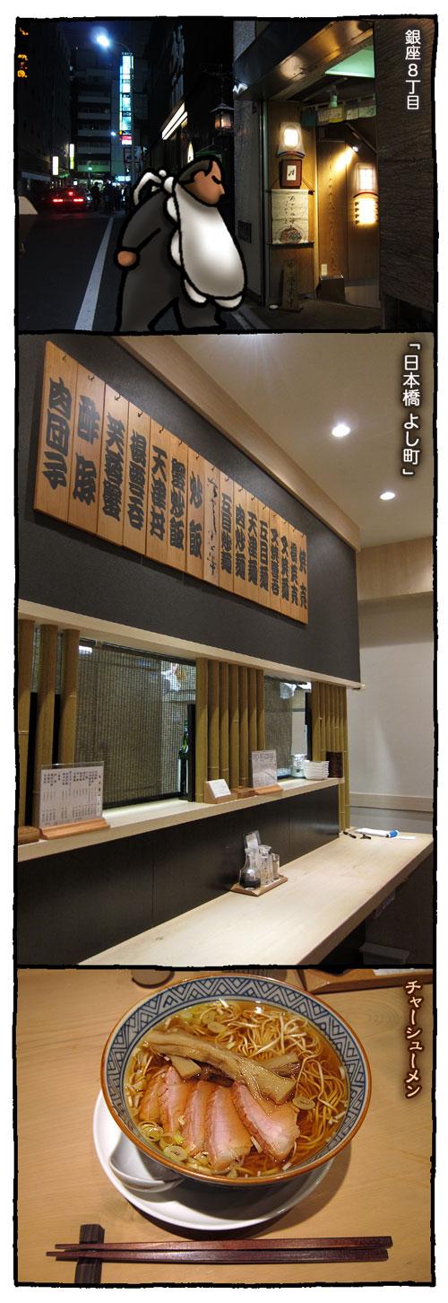 nihonbasiyosicho1.jpg