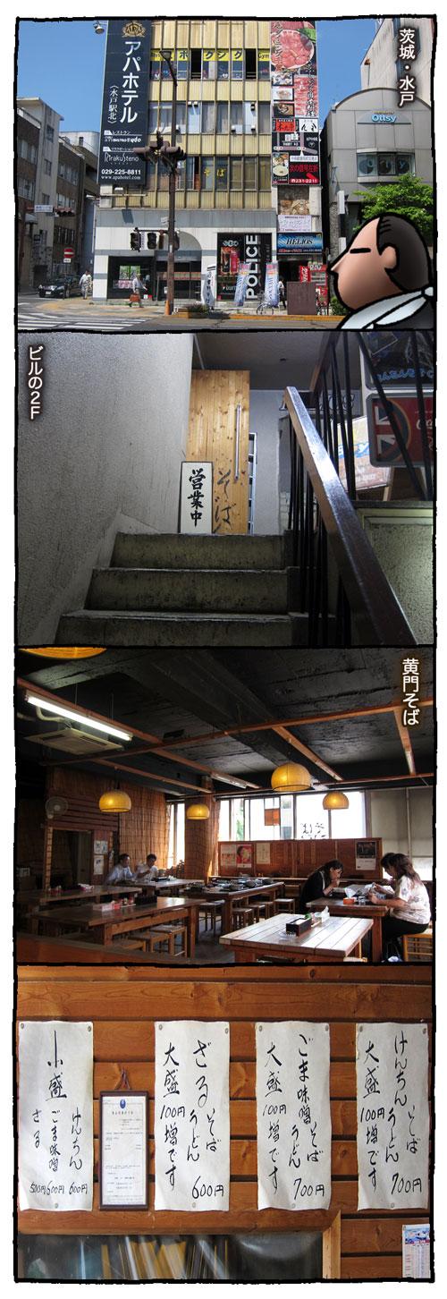 nitokoumonsoba1.jpg