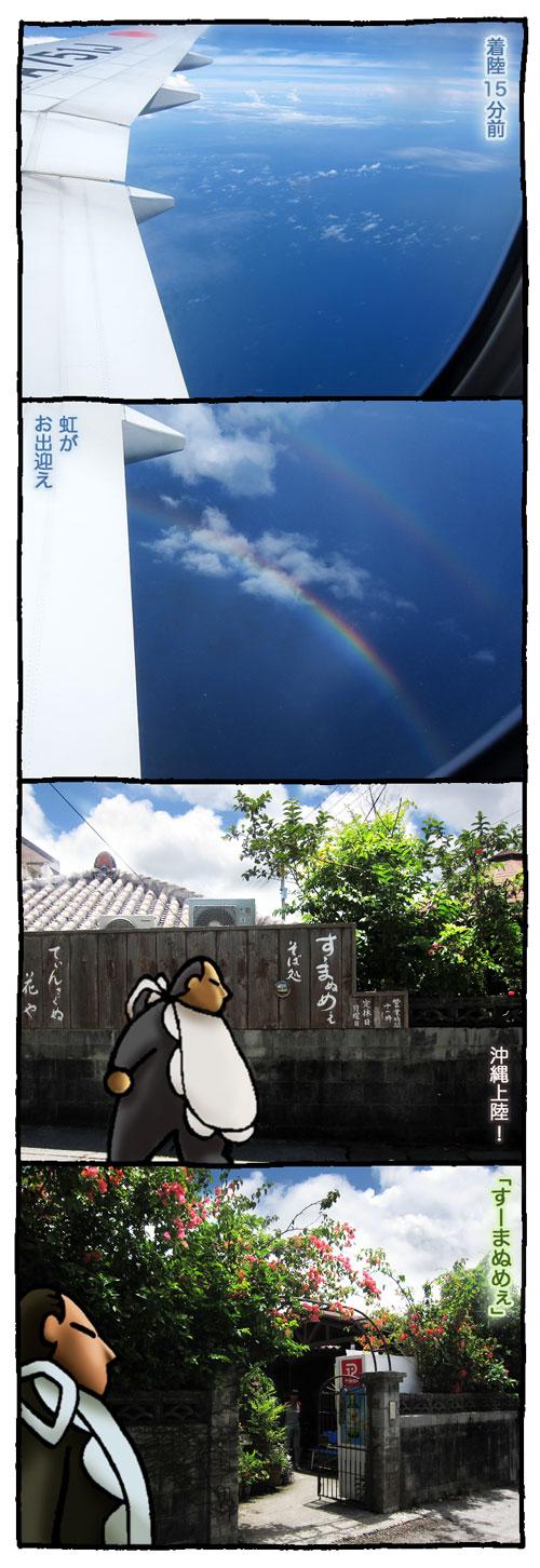 okinawasumanume1.jpg