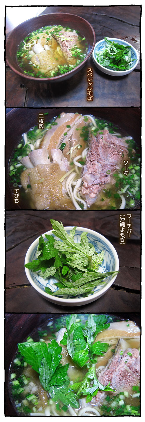 okinawasumanume3.jpg