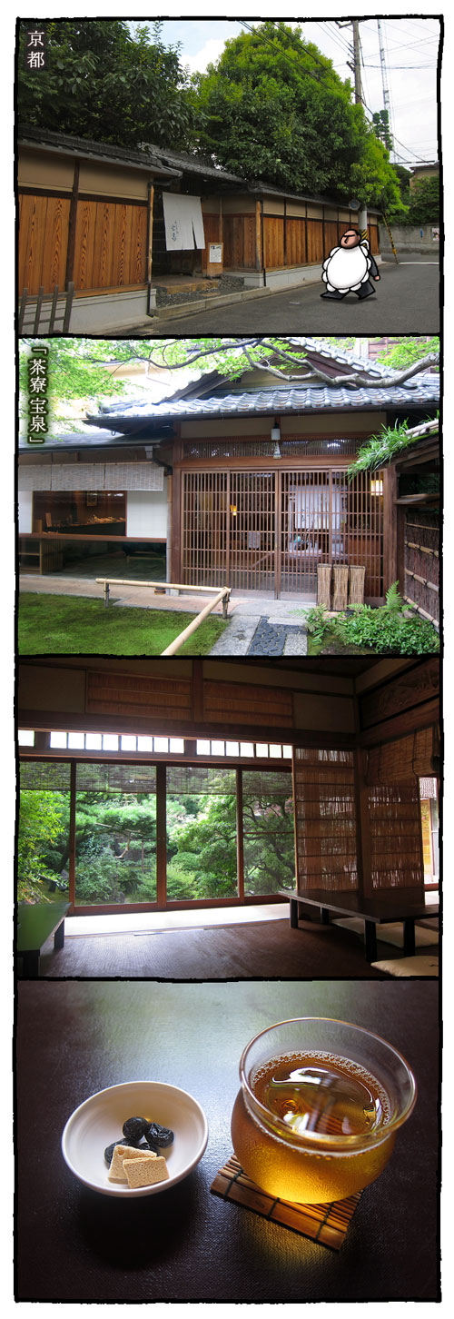 saryohosen1.jpg