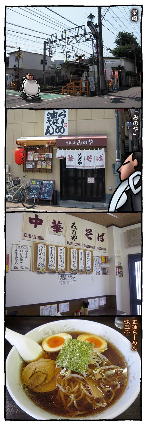 sibazakiminoya1.jpg