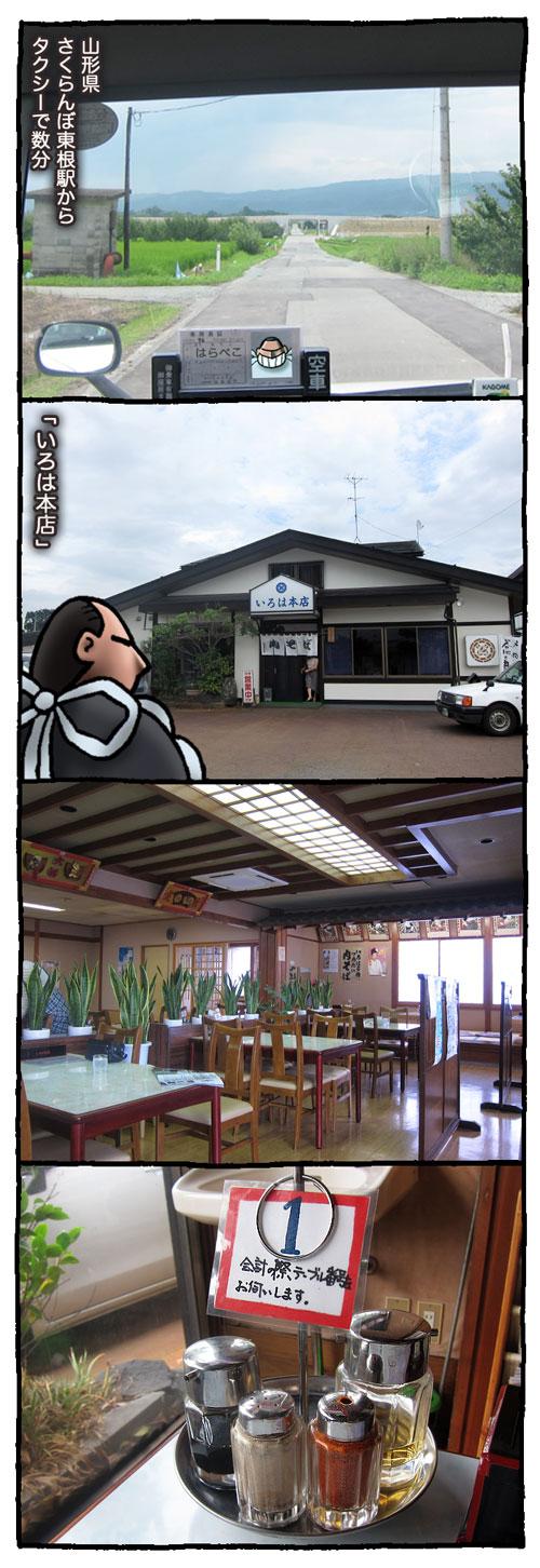 yamagatairoha1.jpg