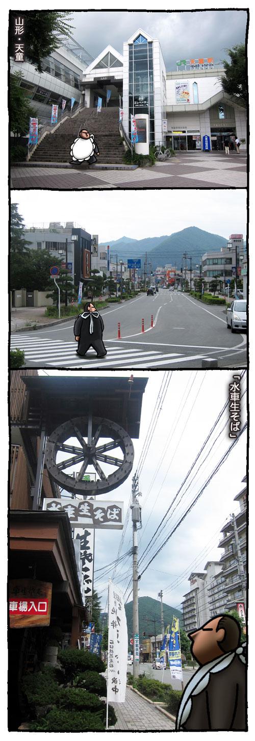 yamagatasuisya1.jpg