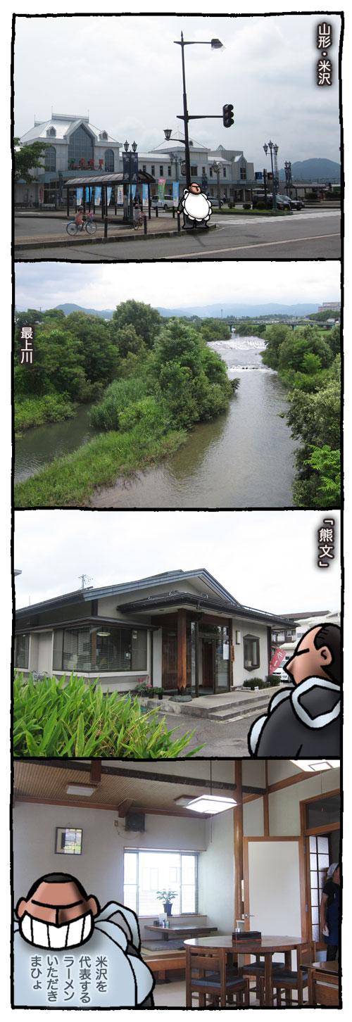yonezawakumabun1.jpg